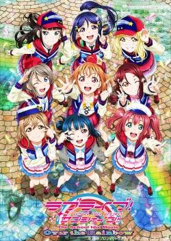 Love Live! Sunshine!! The School Idol Movie Over the Rainbow